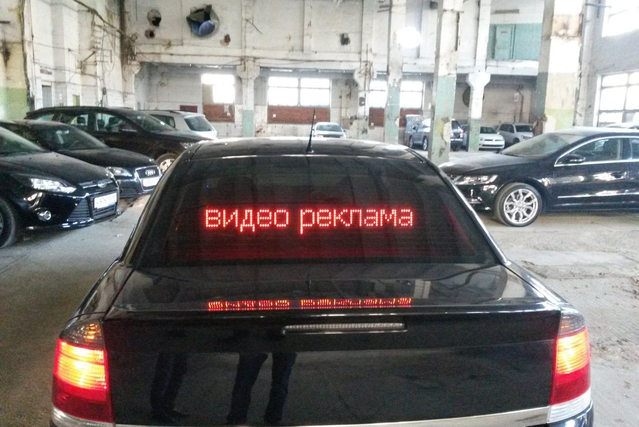 Световая реклама бегущая строка на авто, порно с полицейскими лесбиянки